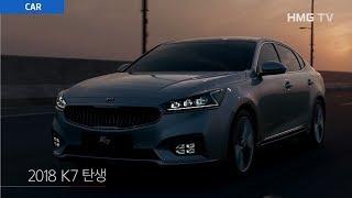 기아자동차 2018 K7 TV CF (15s)