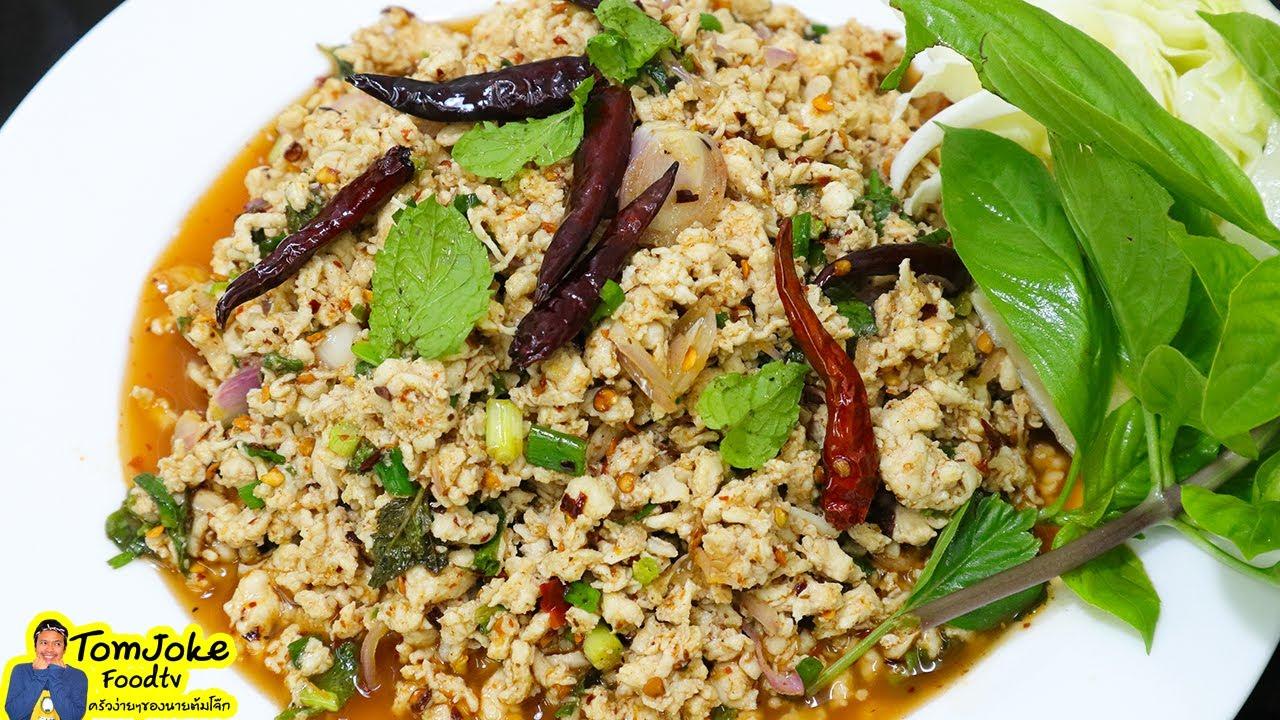 วิธีทำลาบไก่ กินเองแบบง่ายๆ Spicy minced chicken salad   นายต้มโจ๊ก