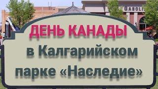 ДЕНЬ КАНАДЫ в калгарийском парке