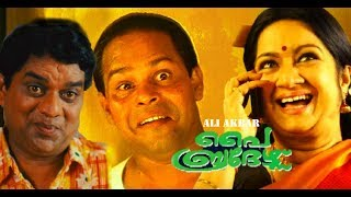 Malayalam full movies   Comedy hit  cinema   PAIBROTHERS   Innocent   Jagathy others