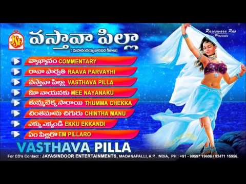 Rayalaseema Janapadalu||Mahanadayya Folk Songs||Vasthava Pilla||Jukebox