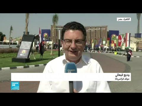 انتظار وترقب قبل انطلاق نهائي كأس الأمم الأفريقية 2019 بين الجزائر والسنغال  - نشر قبل 5 ساعة