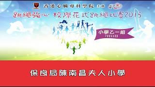 Publication Date: 2018-05-07 | Video Title: 跳繩強心校際花式跳繩比賽2015(小學乙一組) - 保良局陳