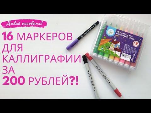 16 МАРКЕРОВ ДЛЯ КАЛЛИГРАФИИ   КИСТИ ОТ FIX PRICE