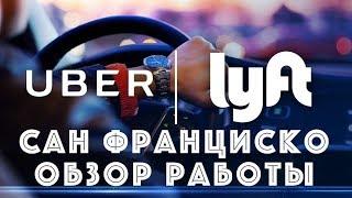 Работа в UBER и LYFT. Сан Франциско.(Видео о работе в UBER и LYFT Бонус до 700$ от UBER https://partners.uber.com/i/xhewjtyzue Бонус до 500$ от LYFT ..., 2016-12-13T08:39:56.000Z)