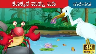 ಕೊಕ್ಕರೆ ಮತ್ತು ಏಡಿ | Crane and the Crab in Kannada | Kannada Stories | Kannada Fairy Tales