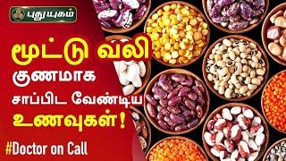 மூட்டு வலி குணமாக சாப்பிட வேண்டிய உணவுகள்! Doctor On Call | Puthuyugam Tv