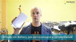 Как можно заказать литий ионные аккумуляторы Lithium-ion Battery для велосипедов, машин, коптеров(Купить, заказать, индивидуальная сборка, контроллер заряда: http://top-device.com.ua/g2074462-akkumulyatory-pol Самый слабый и..., 2015-11-17T10:17:13.000Z)