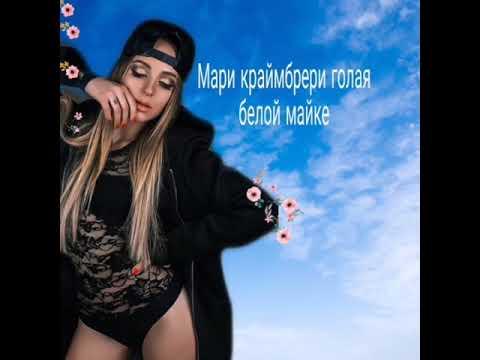 Мари краймбрери новый песню голая белой и майке