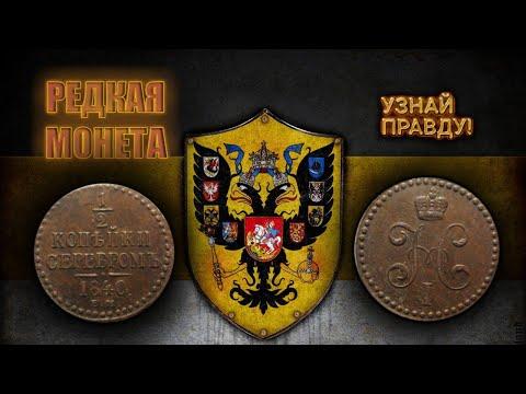 Монета 1/2 копейки серебром //ЦЕНА//ОБЗОР РАЗНОВИДНОСТЕЙ//Нумизматика.