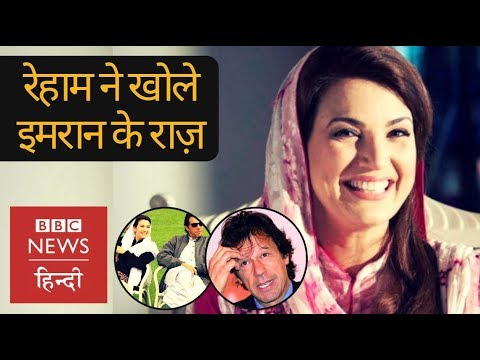 Reham Khan reveals Private Life of Pakistan's PM Imran Khan (BBC Hindi)