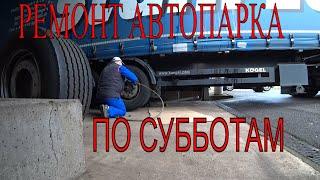 Ремонт автопарка по субботам/замена колес/Мою грузовик