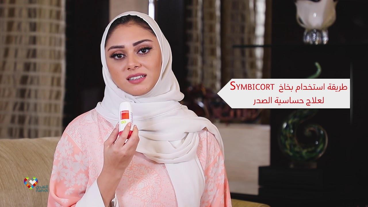 طريقة استخدام بخاخ Symbicort لعلاج حساسية الصدر Youtube