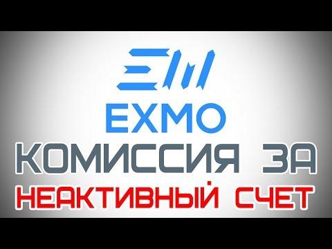 Новости! Комиссия за неактивный счет на бирже EXMO