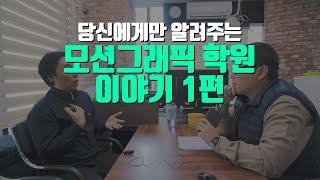 모션그래픽 학원 인터뷰 1편 영상편집 학원과 취업 입학…