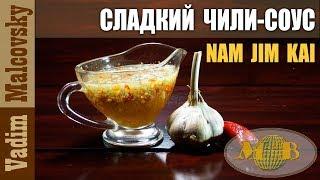 Рецепт Тайский сладкий чили-соус  Nam Jim Kai для мяса на гриле или sweet chili sauce. Мальковский В