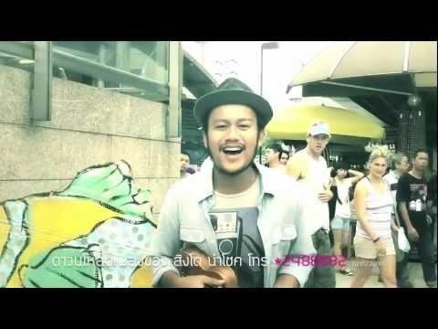 สิงโต นำโชค - Official MV ปลาการ์ตูน