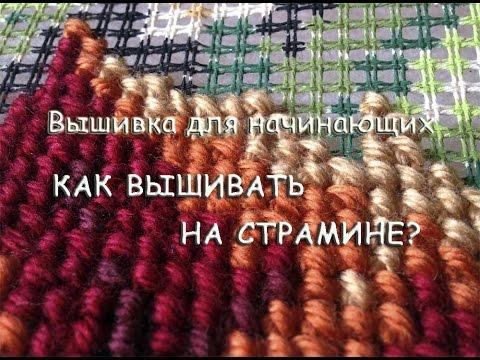Вышивка для начинающих | Как вышивать крестиком на страмине?