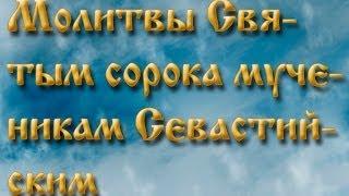 Молитвы святым сорока мученикам Севастийским .