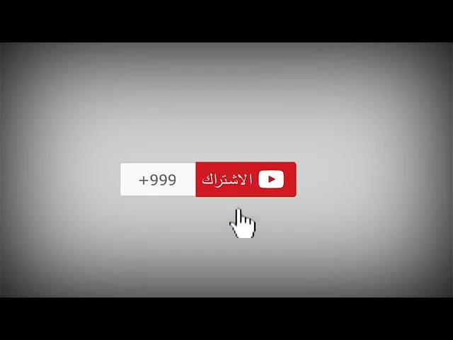 مقدمة يوتيوب اشتراك زر الجرس Youtube
