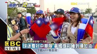 最新》中華隊首戰波多黎各  球迷排隊出現人龍