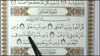 Arab írás-olvasás oktatás 14. rész - a 112-114. szúrák olvasása