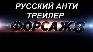 РУССКИЙ АНТИ трейлер форсаж 8 пародия фильма.