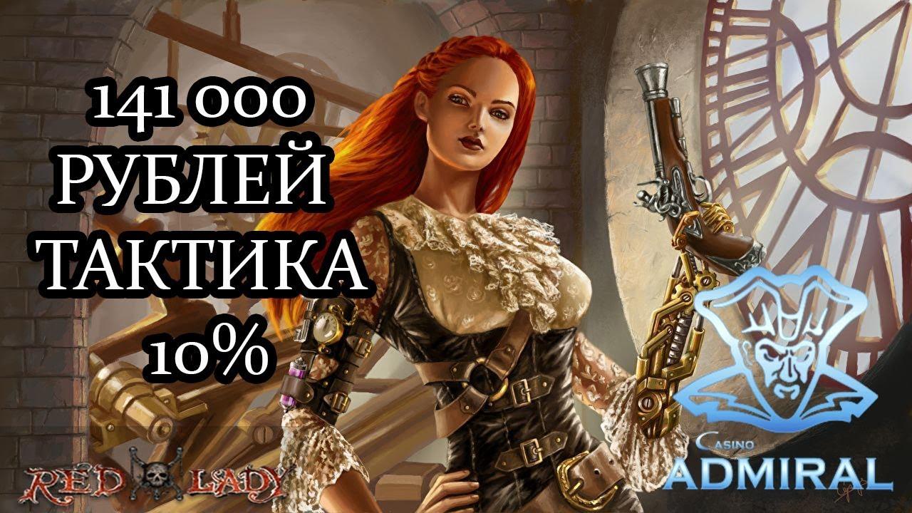 Адмирал 888 обзор казино и отзывы реальных игроков