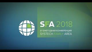 SFA2018. «ST Мобильная Торговля»