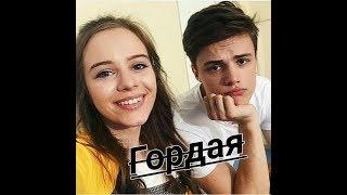 Ника & Даня — Гордая ( сериал Школа)