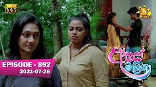 Ahas Maliga | Episode 892 | 2021-07-26 Thumbnail