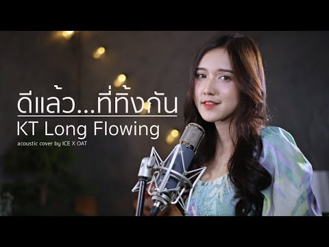 Download ดีแล้ว...ที่ทิ้งกัน - KT Long Flowing | Acoustic By ไอซ์ x โอ๊ต