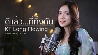 ดีแล้ว...ที่ทิ้งกัน - KT Long Flowing   Acoustic Cover By ไอซ์ x โอ๊ต