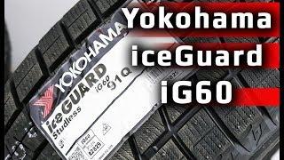 Yokohama iceGUARD iG60 /// Наш обзор