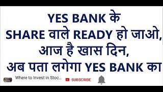 YES BANK के SHARE वाले READY हो जाओ, आज है खास दिन, अब पता लगेगा YES BANK का
