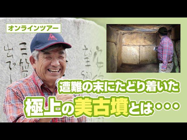 オンラインツアー『天理の隠れ美古墳と龍王山古墳群をゆく』ダイジェスト版