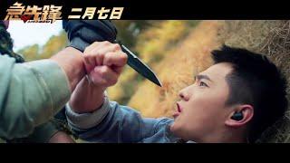 【急先鋒】新春衝鋒版預告 2月7日全台上映
