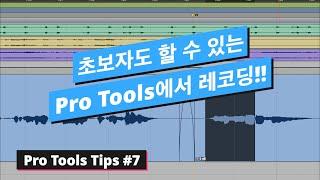 프로툴에서 녹음하는 방법 & 펀치 레코딩 / 프로툴 팁 #7