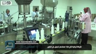 مصر العربية | شركة تركية تنتج 126 مستحضر تجميل من الطين