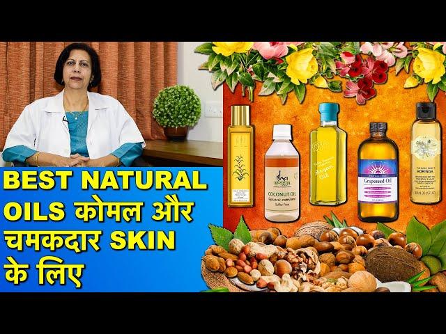 कोमल और चमकदार त्वचा के लिये नेचुरल तेल (For All Skin Types)    Natural Oils For Soft, Glowing Skin