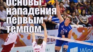 Основы нападения первым темпом/Volleyball quick sets