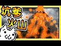 Minecraft 史上最坑爹の火山爆發啦 !! 從噴發的火山裡【逃出來】!! | 坑爹【死亡跑酷】