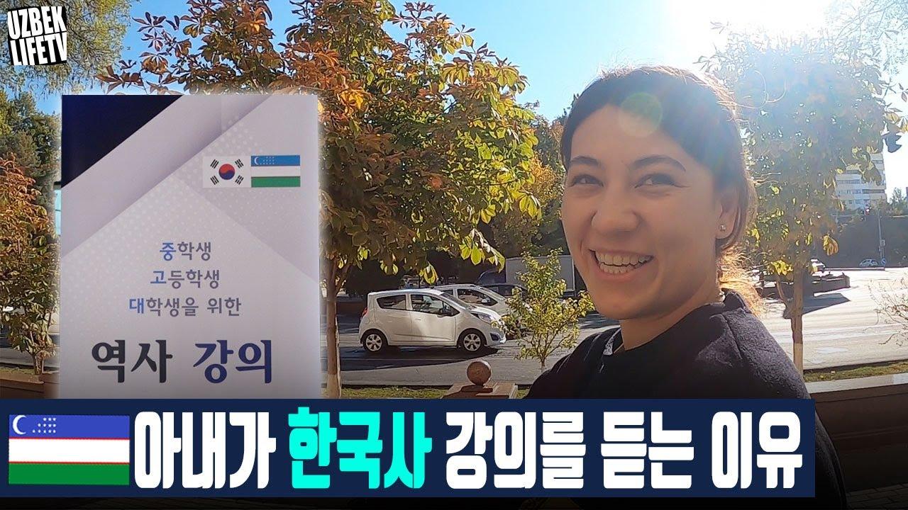 우즈벡 아내가 한국사 강의를 듣는 이유 (우즈베키스탄 국제커플)