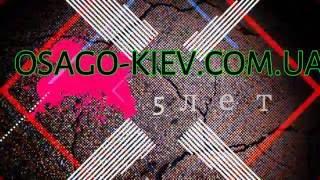 Автострахование на сайте OSAGO KIEV COM UA(, 2016-02-03T10:00:14.000Z)