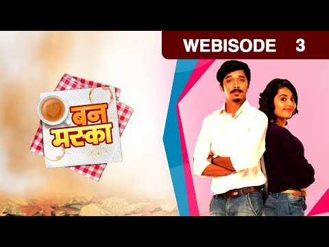 Bun Maska - Episode 3  - August 24, 2016 - Webisode