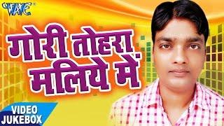गोरी तोहरा मालिया में - Gori Tohra Maliye Me - Video JukeBOX - Naveen Sawan - Bhojpuri Hit Songs