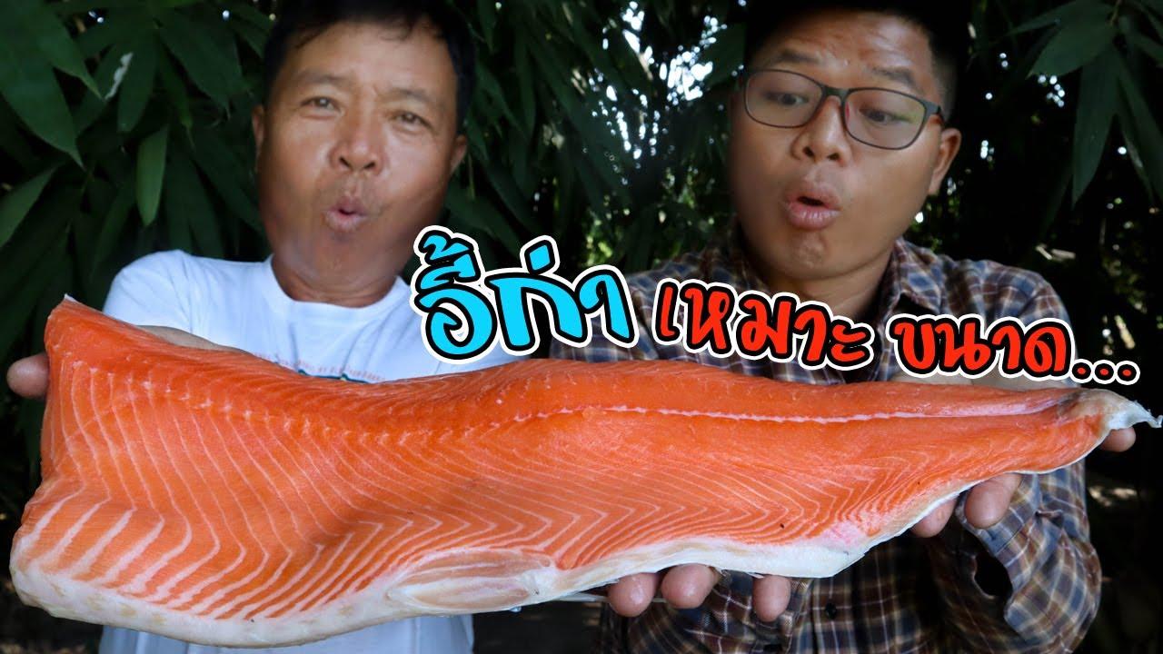 ทำอาหารในป่า 3เมนูปลาแซลม่อน l ครัวป่าไผ่ SAN CE