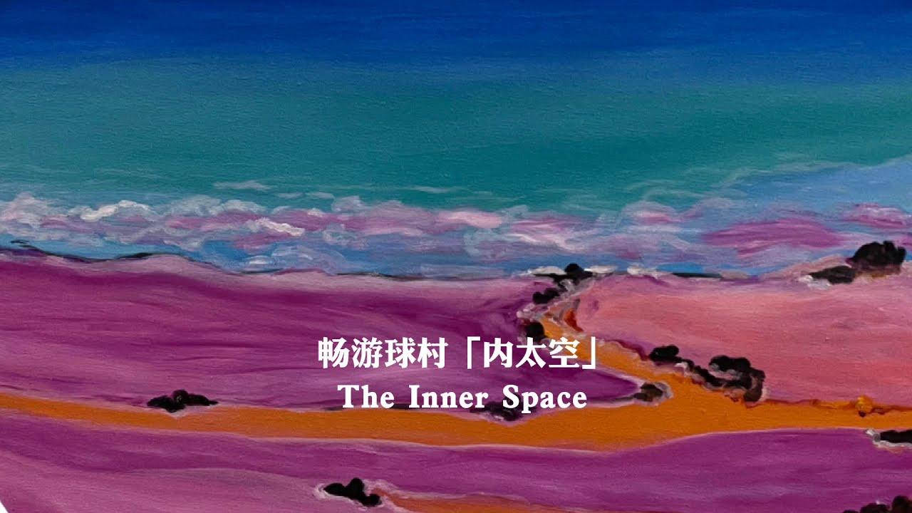 畅游球村'内太空' The inner space 4