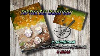 Тортик БЕЗ выпечки/АПЕЛЬСИНОВЫЙ заварной крем и желе/НОТКА ЛЕТА к чаю/БЕЗУМНО вкусный десерт