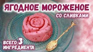 Простые рецепты десертов ❤ Как сделать мороженое дома ❤ Фруктовое мороженое со сливками